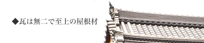 ◆瓦は無二で至上の屋根材.jpg
