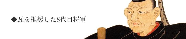 ◆瓦を推奨した8代目将軍.jpg