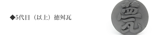 ◆5代目(以上)徳舛瓦.jpg