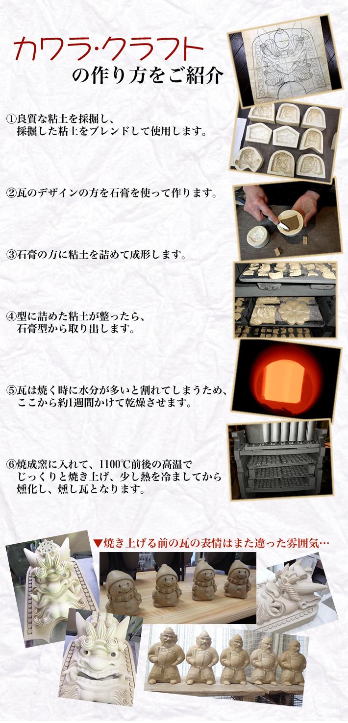 カワラクラフト1.jpg