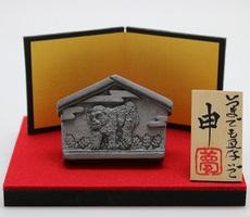 絵馬瓦(申ミニ絵馬瓦金屏風付き)