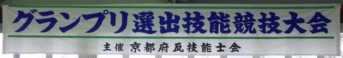 瓦葺き五能競技大会3.jpg