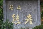 IMG_7447.JPGのサムネイル画像
