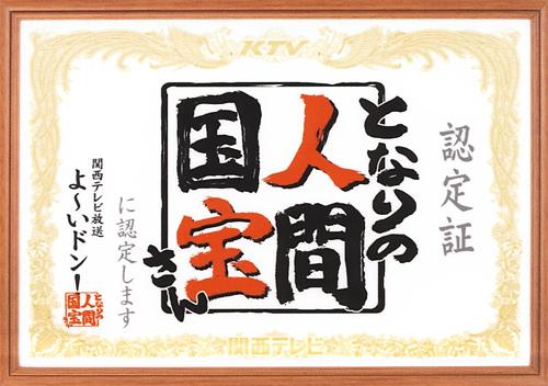 20140329ningenkokuho-2